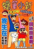Crayon Shin-Chan (Anime Version) (Vol.11)