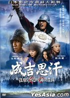 Genghis Khan: To the Ends of the Earth And Sea (DVD) (Taiwan Version)