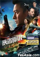 The Adventurers (2017) (DVD) (Hong Kong Version)