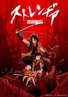 Sword of the Stranger (DVD) (Normal Edition) (Japan Version)