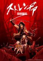 Sword of the Stranger (DVD) (通常版) (日本版)