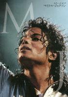 emujie  MJ sute ji obu maikeru jiyakuson