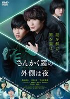 The Night Beyond the Tricornered Window (DVD) (Normal Edition) (Japan Version)