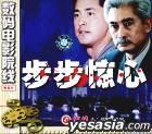 數碼電影院線 步步驚心 (VCD) (中國版)
