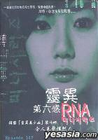 RNA (DVD) (Ep. 1-17) (End) (Hong Kong Version)