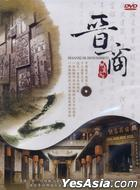 Shanxi Businessmen (DVD) (Vol.1 of 2) (Taiwan Version)