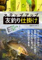 sutetsupu atsupu tomozuri shikake jibun de tsukuru utsukushiku shiageru tanoshiku tsukau ruamaga butsukusu 10 ruamaga BOOKS 10