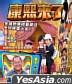Kang Xi Lai Le - Eric Tsang (Hong Kong Version)