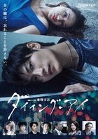 Dying Eye  (Blu-ray)(Japan Version)