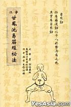 Jiang Zhu Gan Feng Chi Yi Jin Jing Mi Fa