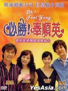 Oh! Feel Young aka: Oh! Pil-seung, Bong Soon-Young (DVD) (End) (KBS TV Drama) (Mandarin Dubbed) (Taiwan Version)
