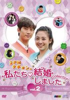 2PM Taec Yeon's We Got Married Collection (DVD) (Vol. 2) (Japan Version)
