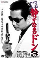 Shin Shizukanaru Don Vol.3 (日本版)