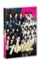 Bakaleya High School The Movie (DVD) (Normal Edition) (Japan Version)