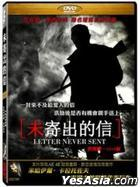 Letter Never Sent (DVD) (Taiwan Version)