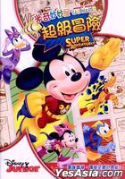 Mickey Mouse Clubhouse: Super Adventure (DVD) (Hong Kong Version)