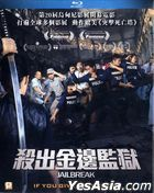 Jailbreak (2017) (Blu-ray) (Hong Kong Version)