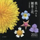 karenda  2021 utsukushiki chiisana zatsusou no hana