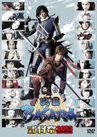 "Stage Drama ""Sengoku Basara"" Busho Matsuri 2013 (DVD) (Japan Version)"