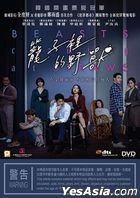 Beasts Clawing at Straws (2018) (DVD) (Hong Kong Version)
