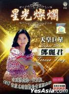 Teresa Teng - Super Star (5CD) (Malaysia Version)