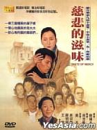 慈悲的滋味 (台湾版)