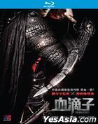 血滴子 (2012) (Blu-ray) (香港版)