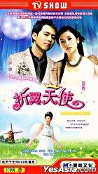 Zhe Yi Tian Shi (H-DVD) (End) (China Version)