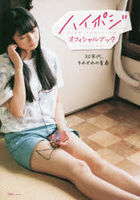 High Positive Official Book 80 Nendai, Sorezore No Seishun
