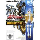 Arpeggio of Blue Steel Official Book -Detailed Battle Reports 2059-