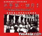 三年零八个月 (5集) (完) (香港版)