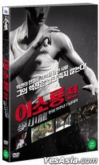 Bruce Lee My Brother (DVD) (Korea Version)
