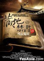 Cang Di Jin Shu 1  Xue Shan Gui Wu