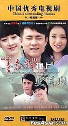 Qing Chun Qi Zhuang Shang Geng Nian Qi (DVD) (End) (China Version)