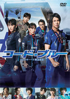 Code Blue The Movie (DVD) (Normal Edition) (Japan Version)