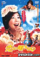 Koi ni Utaeba (Japan Version)