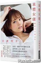 Dan Ti Nu You : Xian GeiAV De16 Nian