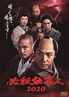 必殺仕事人 2020 (DVD)(日本版)