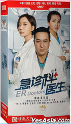 ER Doctors (2017) (H-DVD) (Ep. 1-43) (End) (China Version)