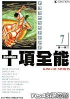 Decathlon - King Of Sports (Fu Ke Version) (Vol.7)