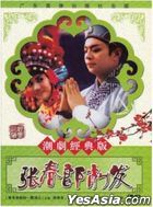 Chaozhou Opera: Zhang Chun Lang Xue Fa (DVD) (China Version)