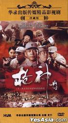 Qiang Shen Chuan Qi (DVD) (End) (China Version)