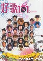 好歌101 (6CD)