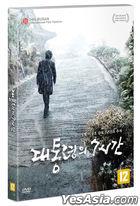 President's 7 Hours (DVD) (Korea Version)