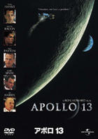 APOLLO 13 (Japan Version)