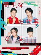Kandan na Oshigoto desu. ni Oboushitemita (DVD Box) (Japan Version)