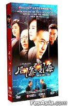 Truth And Trust (2015) (DVD) (Ep. 1-40) (End) (China Version)