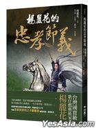 Yang Li Hua De Zhong Xiao Jie Yi