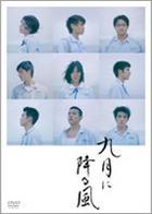 Winds of September (DVD) (Japan Version)