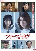 First Love (DVD) (Japan Version)